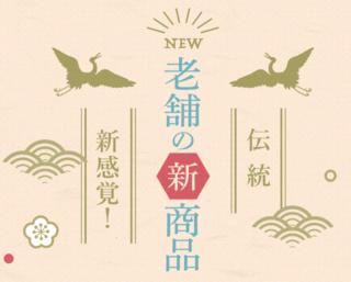 伝統×新感覚! 老舗の新商品