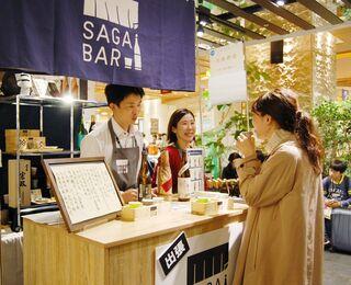 「SAGA BAR」が博多駅マイングに登場 12月3日まで出張出店