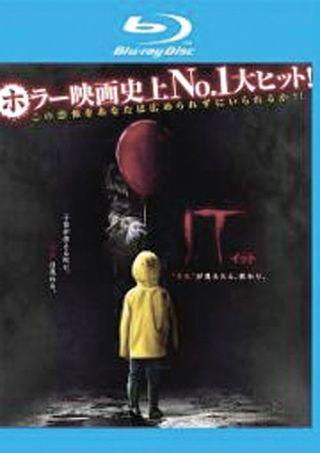 """DVD「IT/イット """"それ""""が見えたら、終わり。」「ナミヤ雑貨店の奇蹟」"""