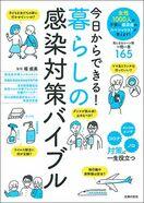 【特集1】新型コロナウイルス~これまでとこれから