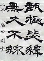 (2)「臨 曹全碑」 藤田 羽雲(唐津東2年) 曹全碑の最大の魅力である、波磔の伸びやかさを意識して臨書しました。黒と白のバランスを心掛けて書いたので、そこにもぜひ注目してください。