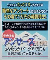 消費者庁が注意を呼び掛けている、一般社団法人日本統計機構のサイト「アンサーズ.com」