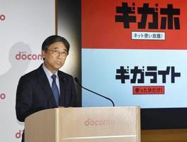 新料金体系を発表するNTTドコモの吉沢和弘社長=15日午後、東京都千代田区