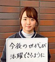 原田也美さん(19)大学生