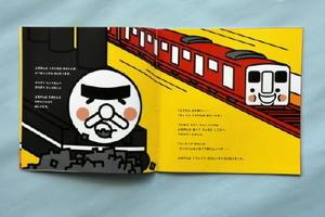 絵本「みんなのふろやん」から。白いひげと立派な煙突が自慢の蒸気機関車「ふろやん」(左)と電車の会話シーン