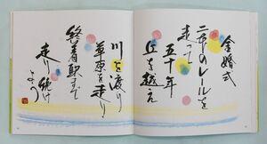 金婚式を詠んだ詩。秋山隆廣さんが詩を書き、妻の房子さんが書で仕上げている