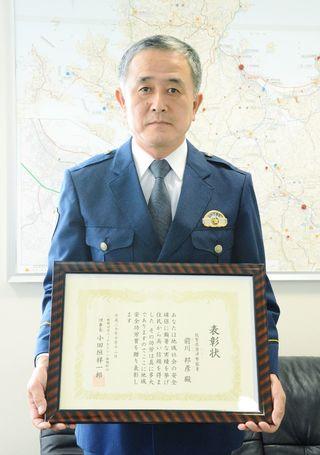 前川警部補(高串駐在所)が地域安全功労賞受賞