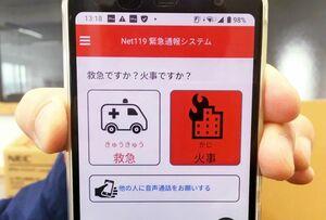 スマートフォンの「NET119」の通報画面。タッチして選択していく