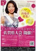 2017ミス・ユニバース・ジャパン佐賀県大会のチラシ