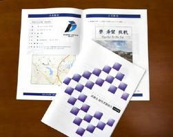 武雄市商工会の経営者懇談会が作成した冊子。加盟26社の会社概要を紹介している