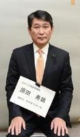 原田寿雄 総務委員長