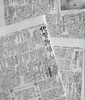 治安維持法案の帝国議会審議や法施行を伝える1925(大正14)年の佐賀新聞記事。言論の圧迫や捜査当局による乱用の恐れがあることを伝えている