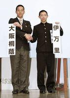 対戦が決まり、大阪桐蔭の中川卓也主将(左)と握手する伊万里の犬塚晃海主将=16日午前、大阪市