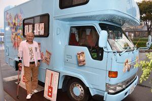 「ヘルプマーク」の普及を目的に、キャンピングカーで九州を横断している辻さん=武雄市