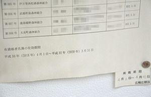 県庁前の掲示板に張り出された県の文書。従来元号のみだった年表記に、西暦が並記されている=佐賀県庁