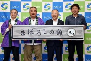 「幻の魚」エツをPRする秀島市長(右から2人目)ら関係者。上の2枚はPR動画のワンシーンでインタビューに答える市民