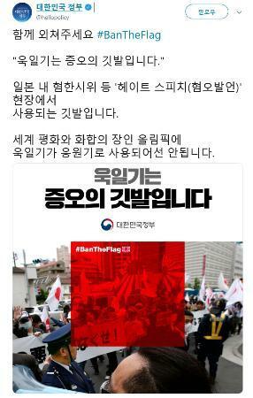 「旭日旗は憎悪の旗」と韓国政府