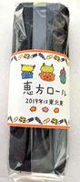 チナツ洋菓子店の恵方ロール。中には大粒のイチゴが入っており、食べ応えがある