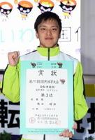 橋本瑠偉選手