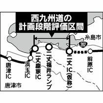西九州道二丈―二丈鹿家の高規格化…