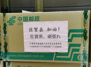 中国・貴州省から佐賀県に届けられるマスクなどの支援物資を入れた段ボール箱。「佐賀県 頑張れ」の文字が躍る=県提供