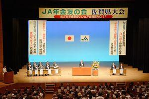 3%以上の会員増などを目標に掲げたJA年金友の会県大会=佐賀市文化会館