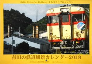 有田の鉄道風景写真を使った来年のカレンダー