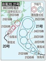 台風20号、沖縄に接近