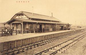 建築された1930(昭和5)年当時の肥前浜駅(鹿島市提供)