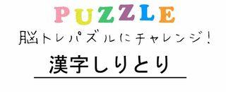【PUZZLE】漢字しりとり