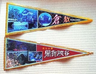 昭和のカケラ ペナント