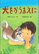 県立図書館のドンどん読書「犬をかうまえに」