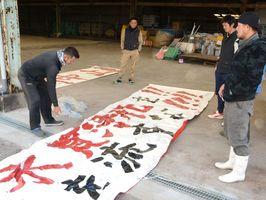 海上デモに向けて準備を進める漁師たち=鹿島市の漁協七浦事業所