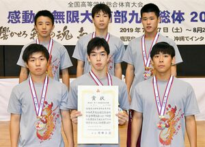 新体操男子団体で3位入賞した神埼清明のメンバー=鹿児島市の鹿児島アリーナ