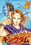 「キングダム」52巻 佐賀県内20日発売