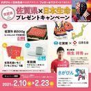 佐賀県&日本生命 プレゼントキャンペーン 佐賀牛、いちご…