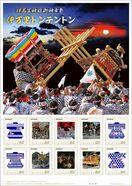 【動画】伊万里トンテントンのフレーム切手販売 郵便局とネ…
