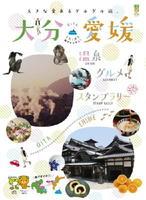 大分県と愛媛県をフェリーで行き来しながら観光施設を巡るスタンプラリーのパンフレット