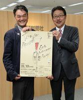 記念パーティーを告知する実行委員会のスタッフ=佐賀市の佐賀新聞社