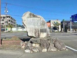 放浪の俳人山頭火の句碑=唐津市北波多徳須恵の旧岸岳ふるさと館