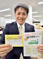 県が多胎児世帯に支給する子育てタクシー利用券(左)。22日から事業を始める=佐賀県庁