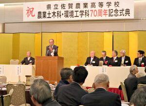 約160人が参加した佐賀農高農業土木科の70周年記念式典=佐賀市のグランデはがくれ