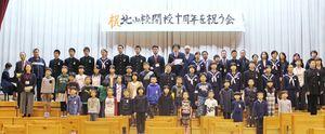 10周年を祝う会で校歌を歌う小中一貫北山校の児童生徒=佐賀市富士町