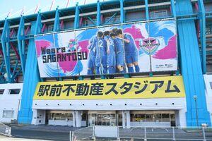 スタジアムは看板などの装いも新たになり、シーズン開幕に備える=鳥栖市の駅前不動産スタジアム