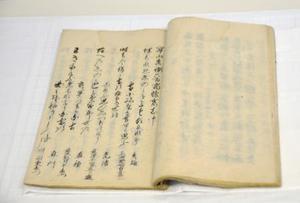 菅江真澄が寄せた和歌を収録した冊子=17日午後、岩手県平泉町