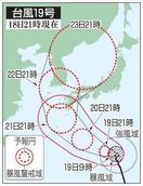 強い台風19号、父島南西に停滞