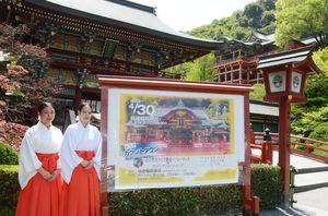 新たな元号を祝う催しを開催する鹿島市古枝の祐徳稲荷神社