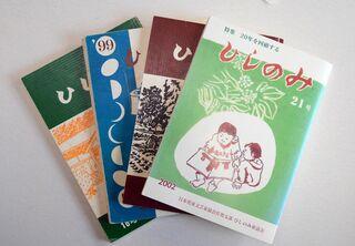 児童文芸ひしのみ 白武さん代表退任 新代表で節目の40号