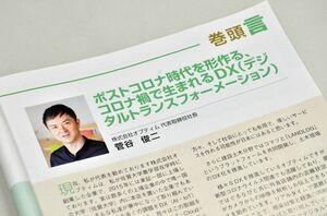 財務省の広報誌「ファイナンス」の巻頭言に掲載されたオプティムの菅谷俊二社長
