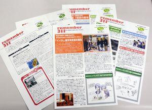 東日本大震災の発生から3カ月後の2011年6月から毎月発行している「remember311」